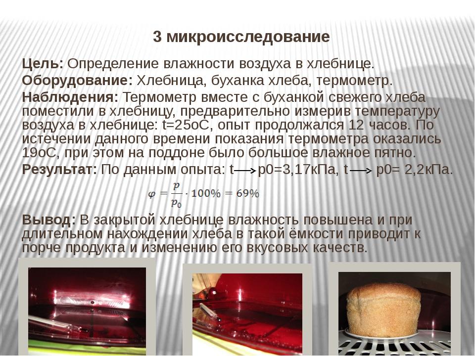 3 микроисследование Цель: Определение влажности воздуха в хлебнице. Оборудова...