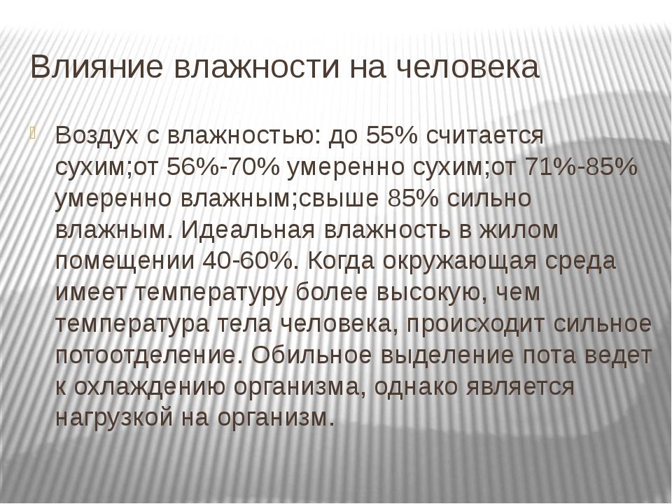 Влияние влажности на человека Воздух с влажностью: до 55% считается сухим;от...