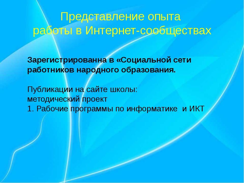 Использование в профессиональной деятельности ИКТ и Интернет-технологий Оформ...