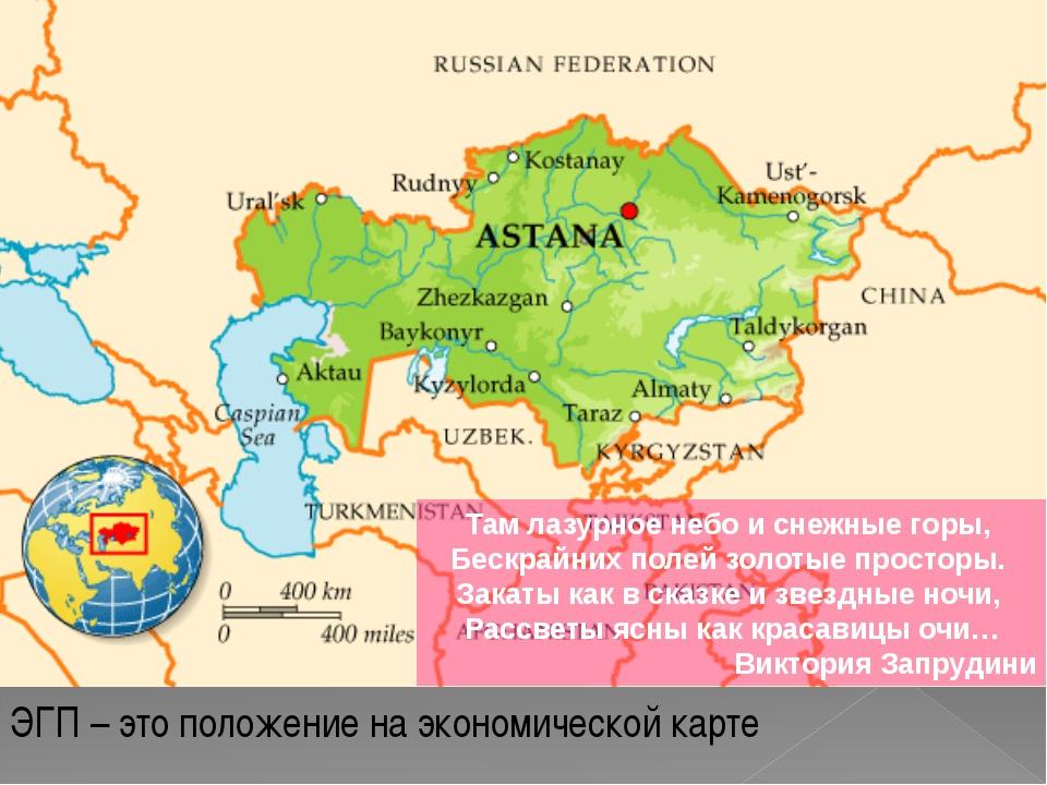 ЭГП – это положение на экономической карте Там лазурное небо и снежные горы,...