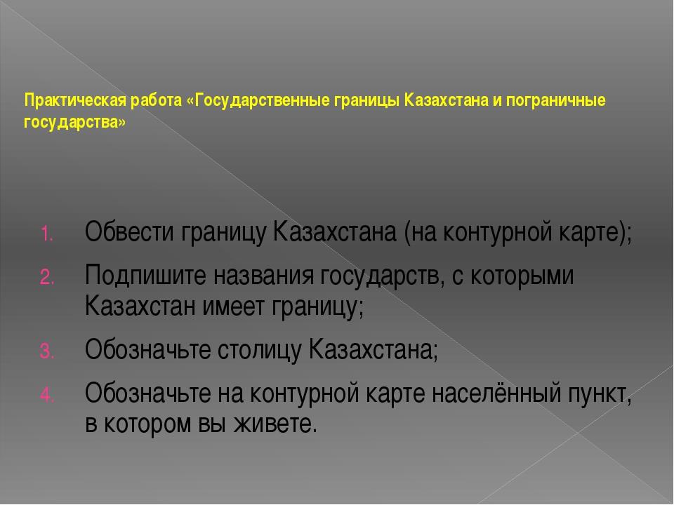 Практическая работа «Государственные границы Казахстана и пограничные государ...