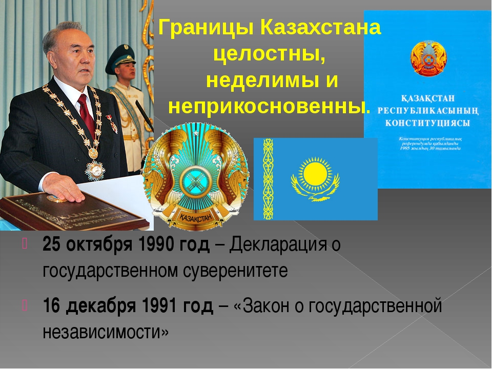 25 октября 1990 год – Декларация о государственном суверенитете 16 декабря 19...
