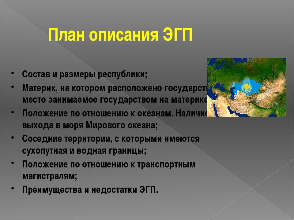 План описания ЭГП Состав и размеры республики; Материк, на котором расположе...
