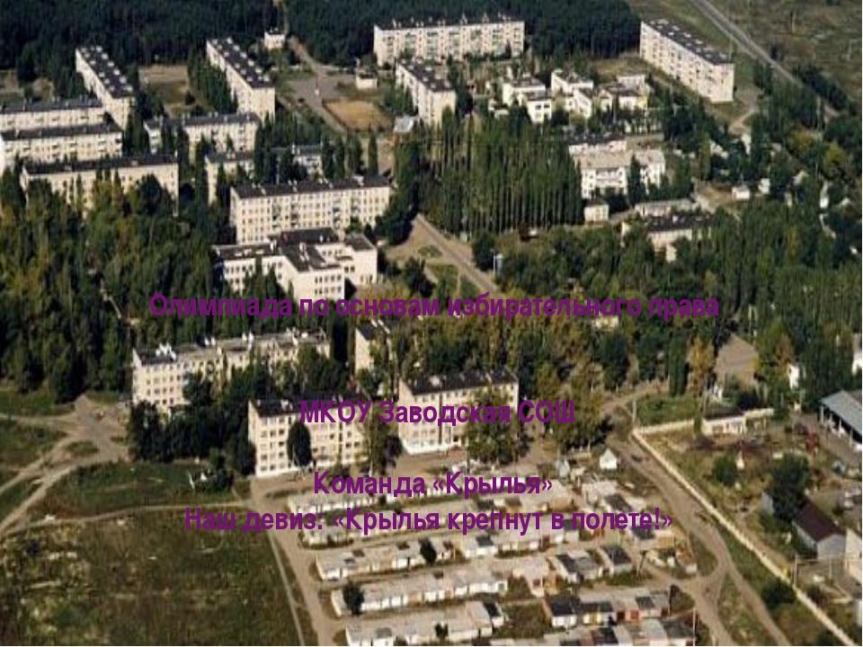 Олимпиада по основам избирательного права МКОУ Заводская СОШ Команда «Крылья...