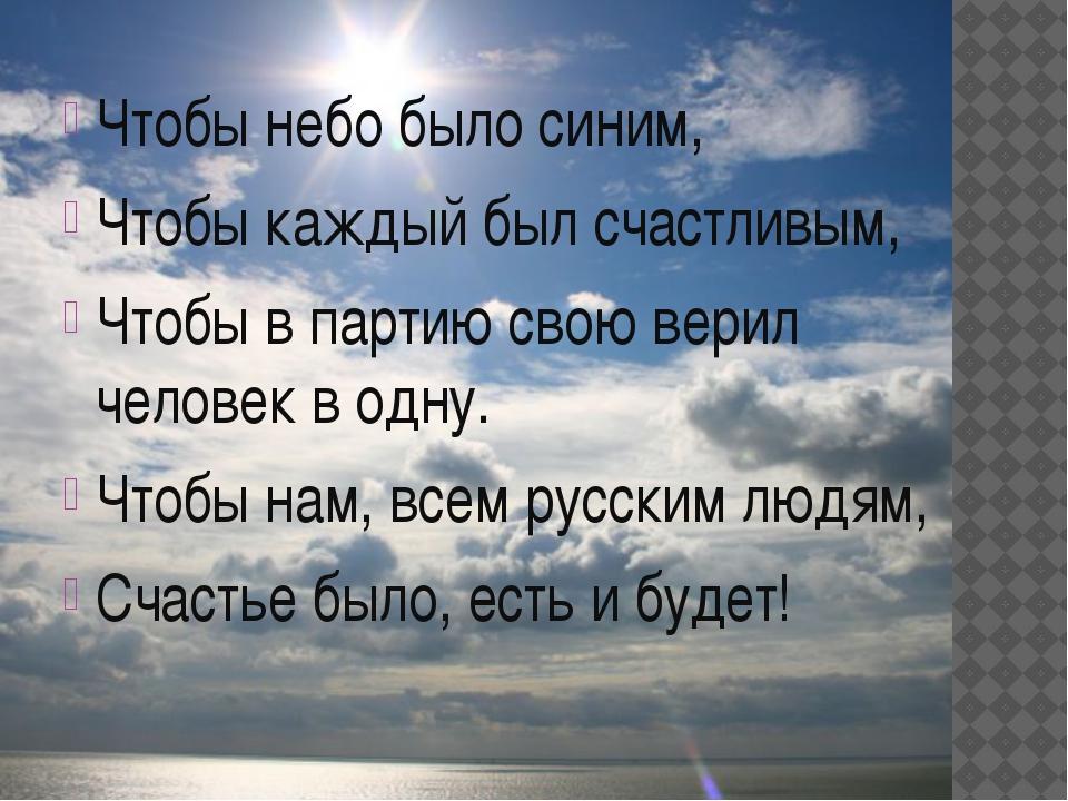 Чтобы небо было синим, Чтобы каждый был счастливым, Чтобы в партию свою верил...