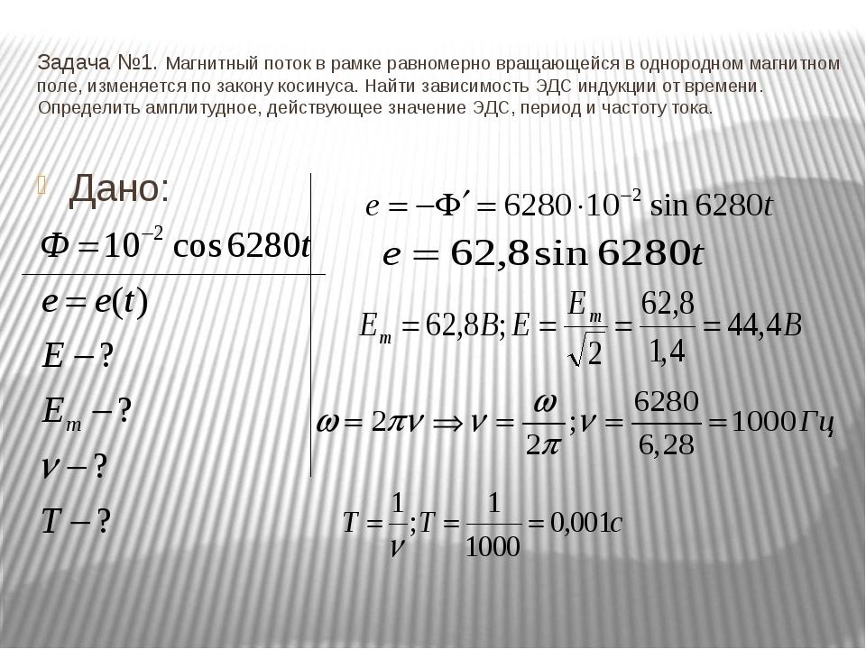 Задача №1. Магнитный поток в рамке равномерно вращающейся в однородном магнит...