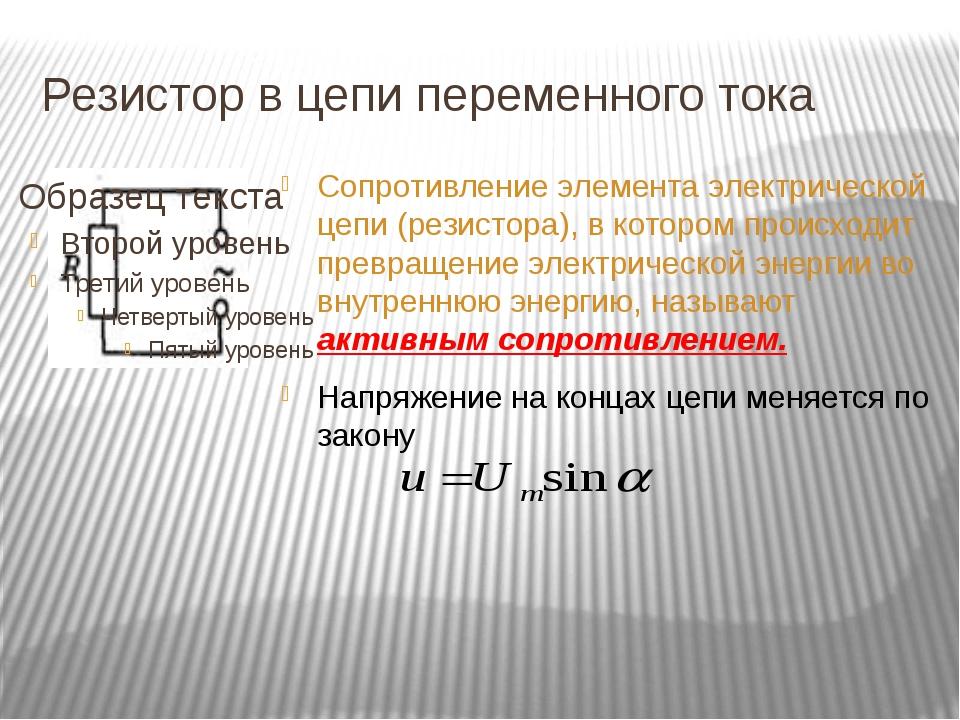 Резистор в цепи переменного тока Сопротивление элемента электрической цепи (р...