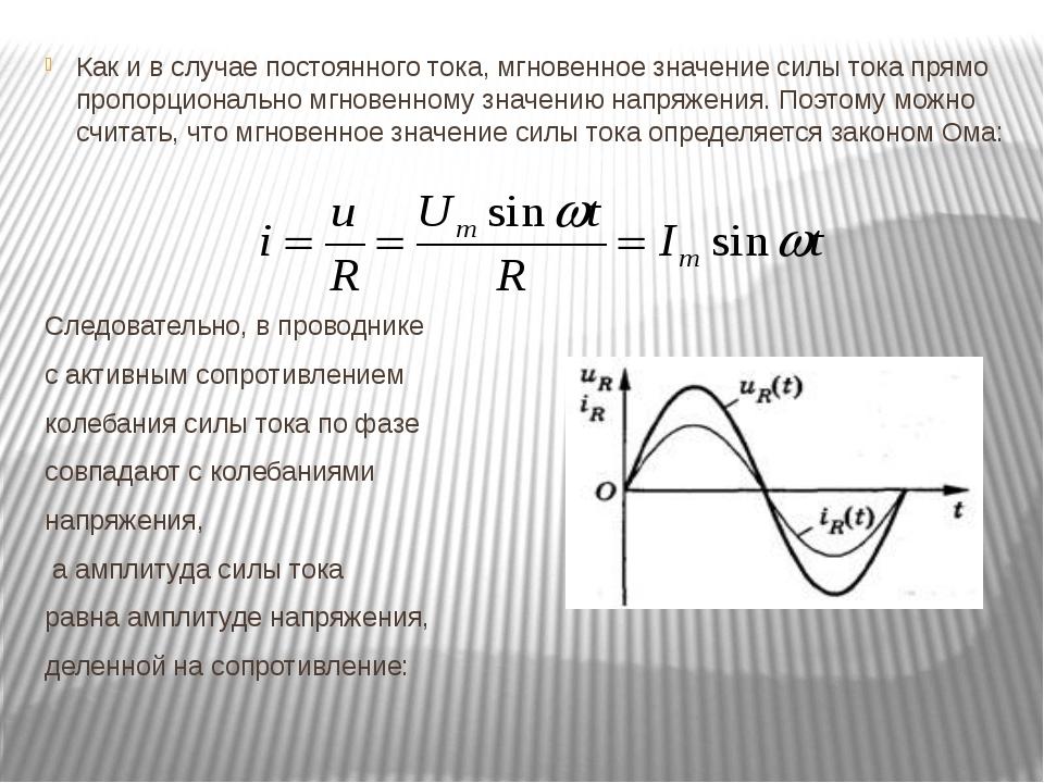 Как и в случае постоянного тока, мгновенное значение силы тока прямо пропорц...
