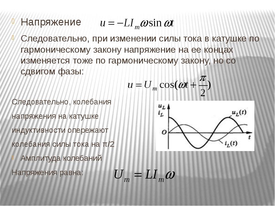 Напряжение Следовательно, при изменении силы тока в катушке по гармоническом...