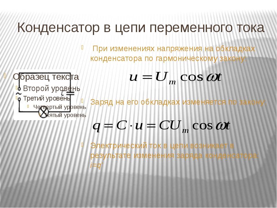 Конденсатор в цепи переменного тока При изменениях напряжения на обкладках ко...