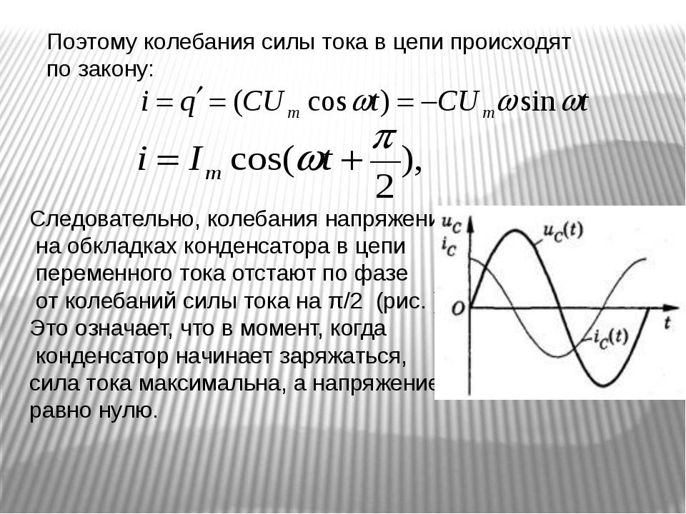 Поэтому колебания силы тока в цепи происходят по закону: Следовательно, колеб...