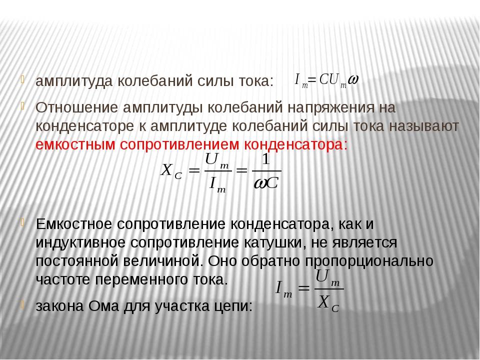 амплитуда колебаний силы тока: Отношение амплитуды колебаний напряжения на к...