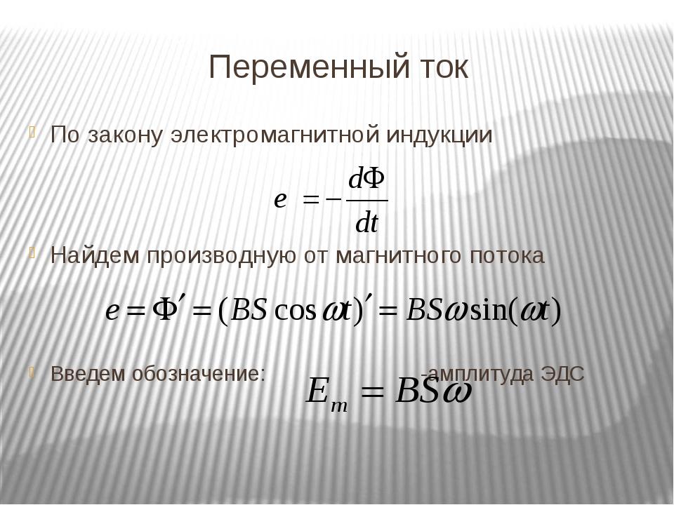 Переменный ток По закону электромагнитной индукции Найдем производную от магн...