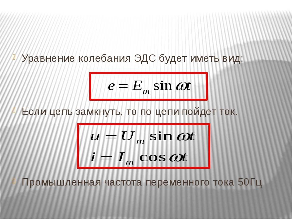 Уравнение колебания ЭДС будет иметь вид: Если цепь замкнуть, то по цепи пойд...