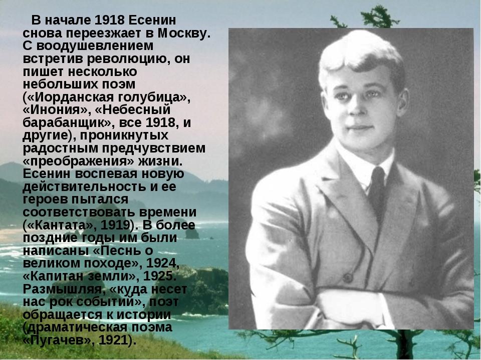В начале 1918 Есенин снова переезжает в Москву. С воодушевлением встретив ре...