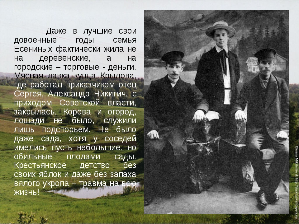 Даже в лучшие свои довоенные годы семья Есениных фактически жила не на дерев...