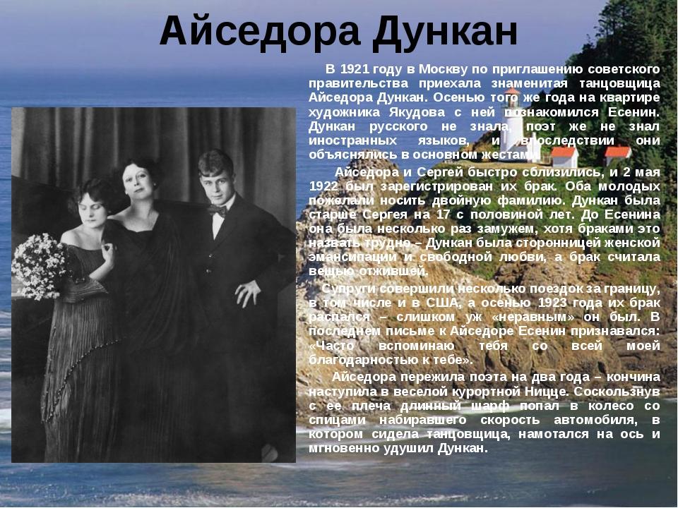 Айседора Дункан В 1921 году в Москву по приглашению советского правительства...