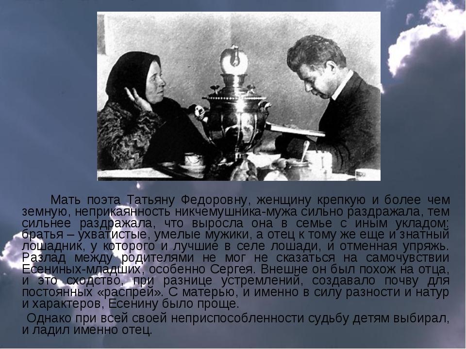 Мать поэта Татьяну Федоровну, женщину крепкую и более чем земную, неприкаянн...