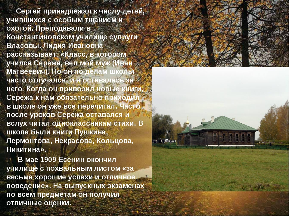 Сергей принадлежал к числу детей, учившихся с особым тщанием и охотой. Препо...