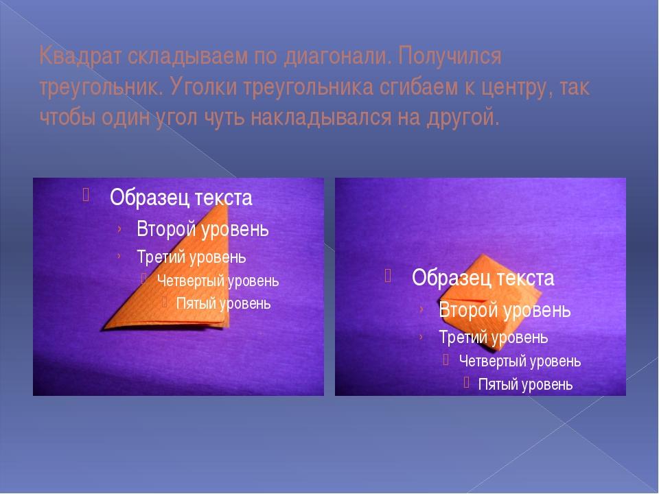 Квадрат складываем по диагонали. Получился треугольник. Уголки треугольника с...