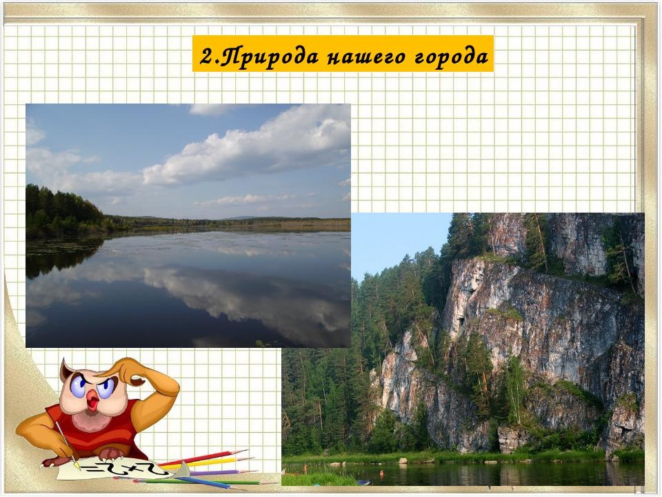 2.Природа нашего города