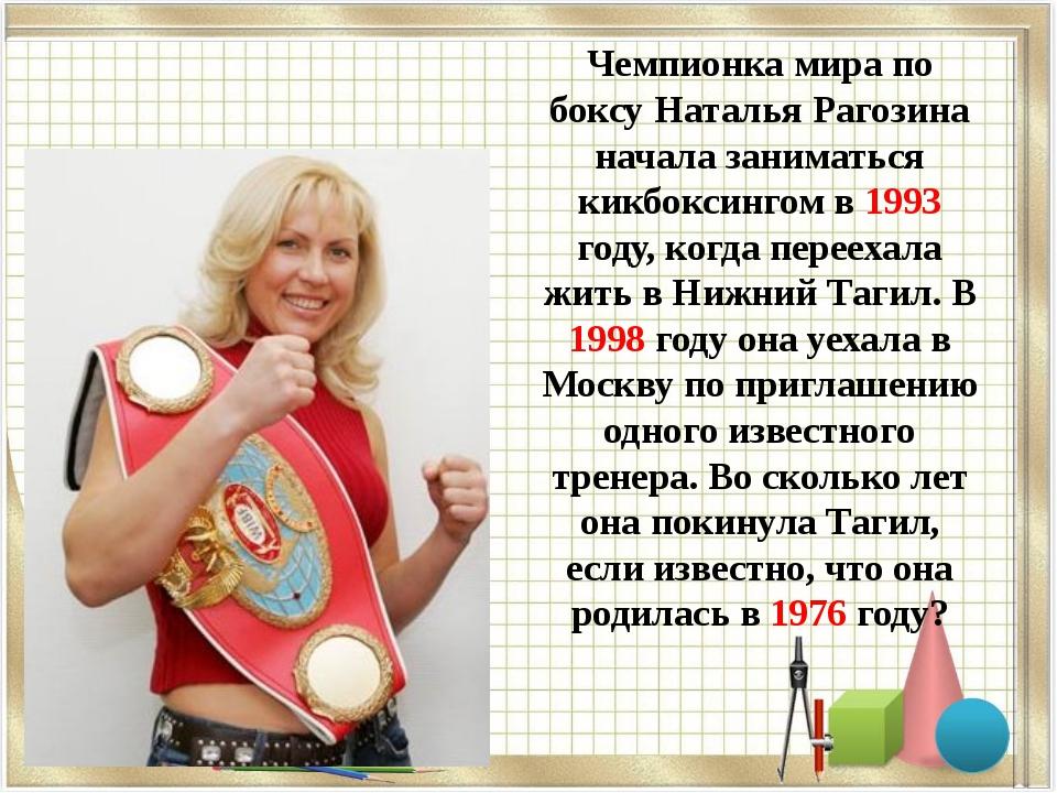 Чемпионка мира по боксу Наталья Рагозина начала заниматься кикбоксингом в 199...