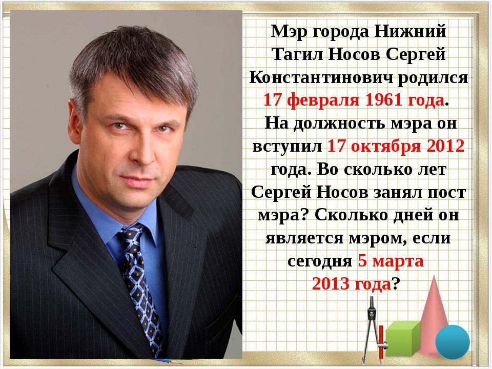 Мэр города Нижний Тагил Носов Сергей Константинович родился 17 февраля 1961 г...