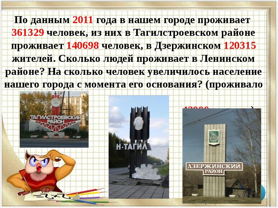 По данным 2011 года в нашем городе проживает 361329 человек, из них в Тагилст...