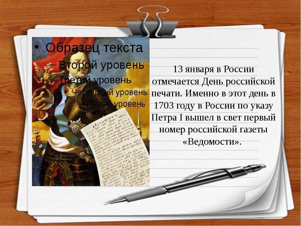 13 января в России отмечается День российской печати. Именно в этот день в 17...