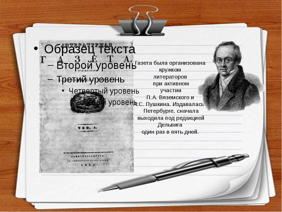 Газета была организована кружком литераторов при активном участии П.А. Вяземс...