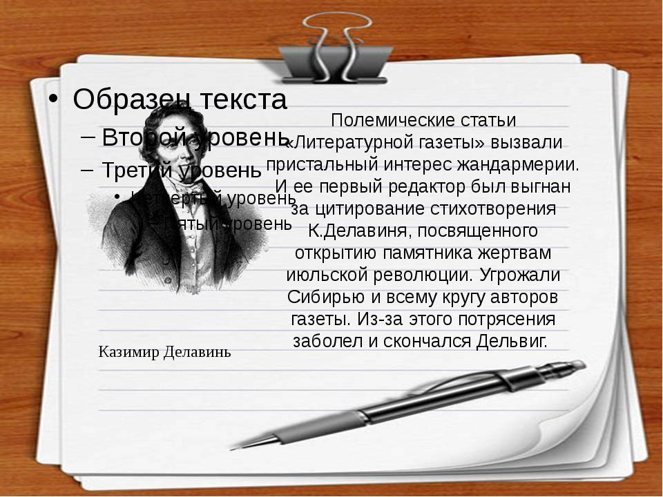 Полемические статьи «Литературной газеты» вызвали пристальный интерес жандарм...