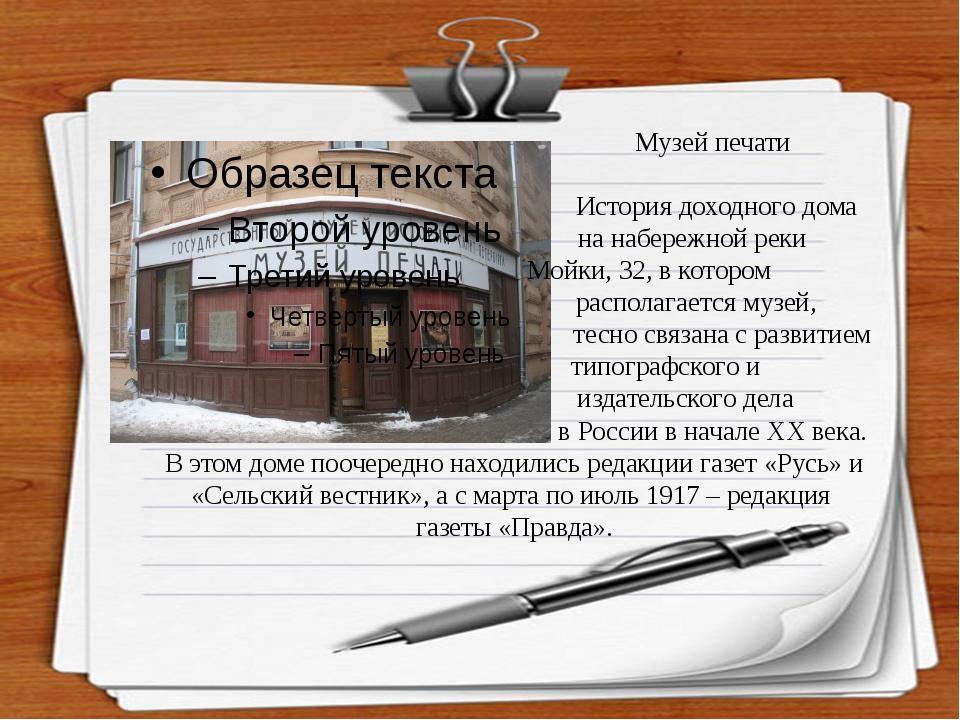 Музей печати История доходного дома на набережной реки Мойки, 32, в котором...