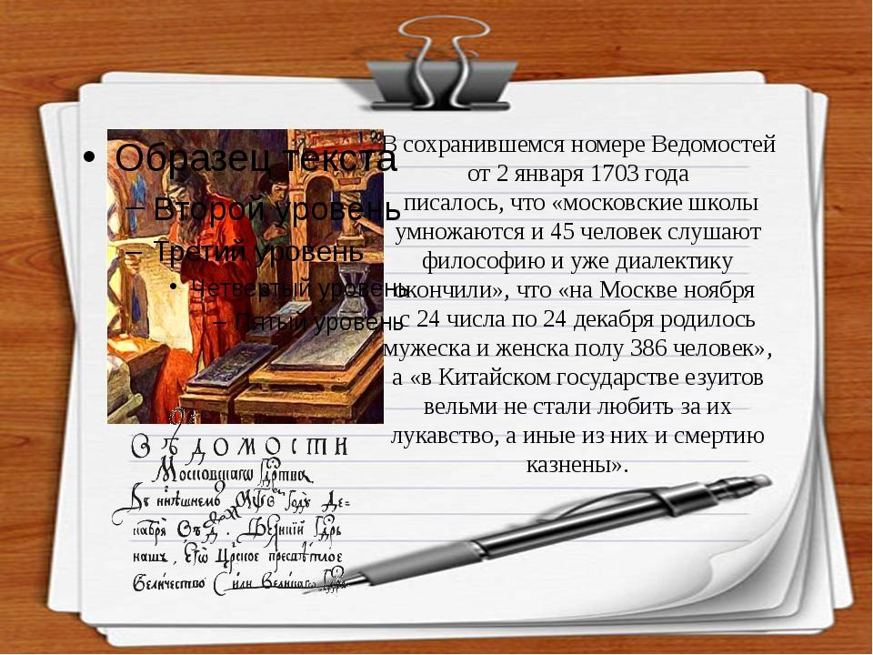 В сохранившемся номере Ведомостей от 2 января 1703 года писалось, что «москов...