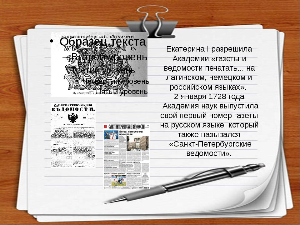 Екатерина I разрешила Академии «газеты и ведомости печатать... на латинском,...