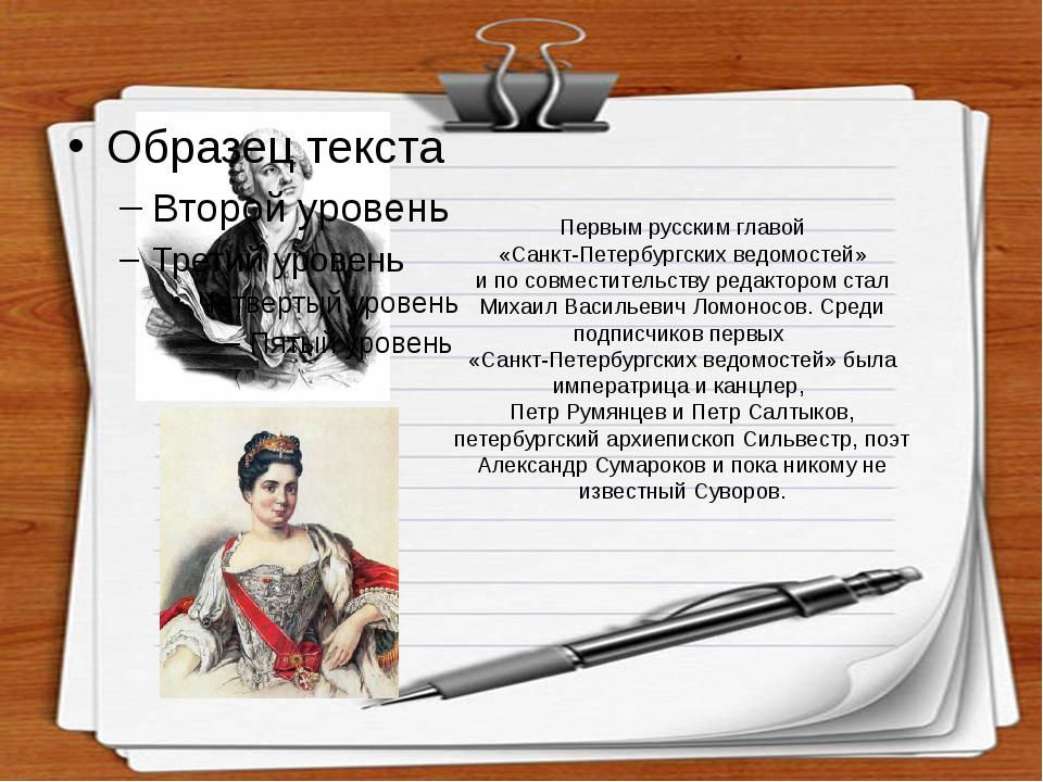 Первым русским главой «Санкт-Петербургских ведомостей» и по совместительству...