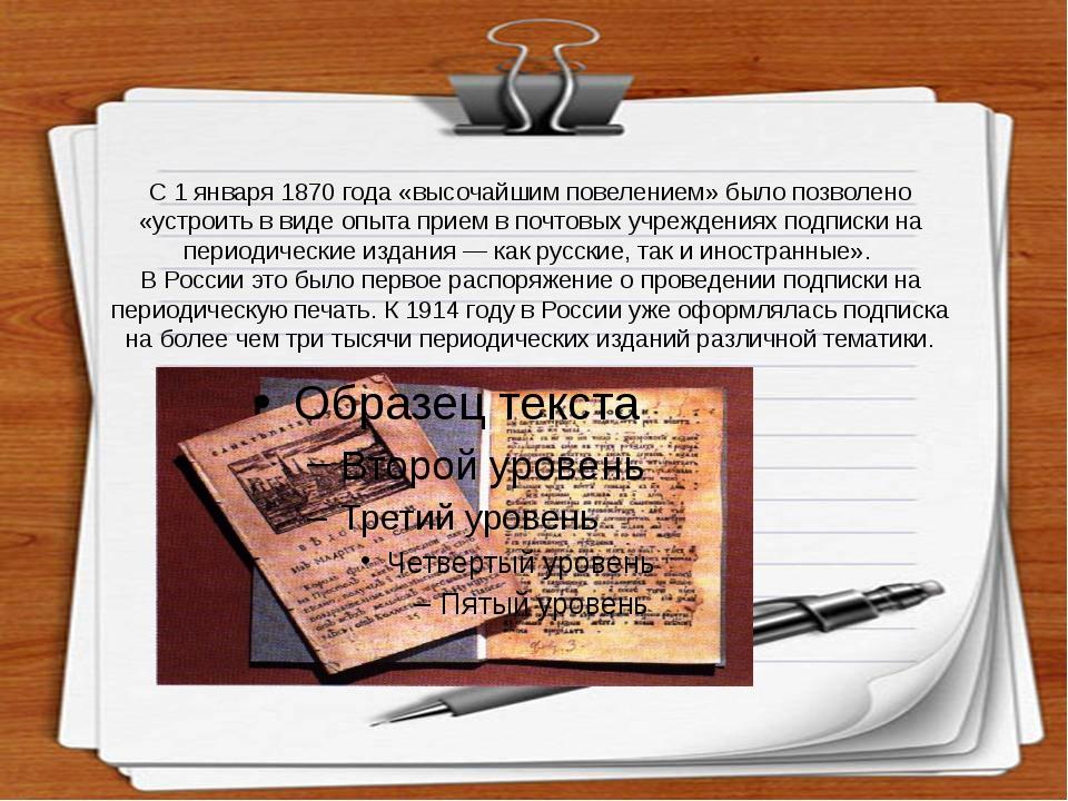 С 1 января 1870 года «высочайшим повелением» было позволено «устроить в виде...