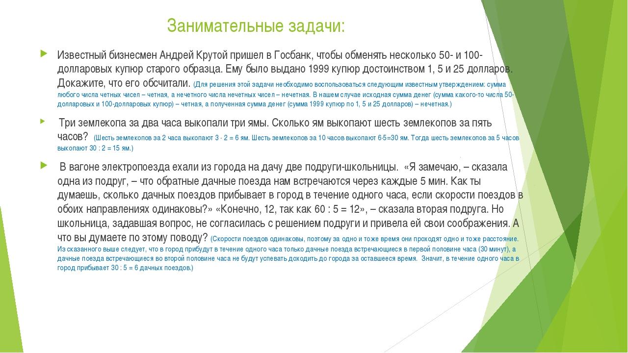 Занимательные задачи: Известный бизнесмен Андрей Крутой пришел в Госбанк, что...