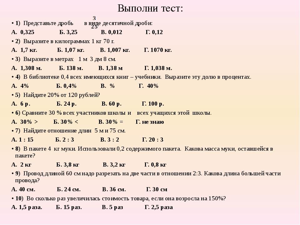 Выполни тест: 1) Представьте дробь в виде десятичной дроби: А. 0,325 Б. 3,25...