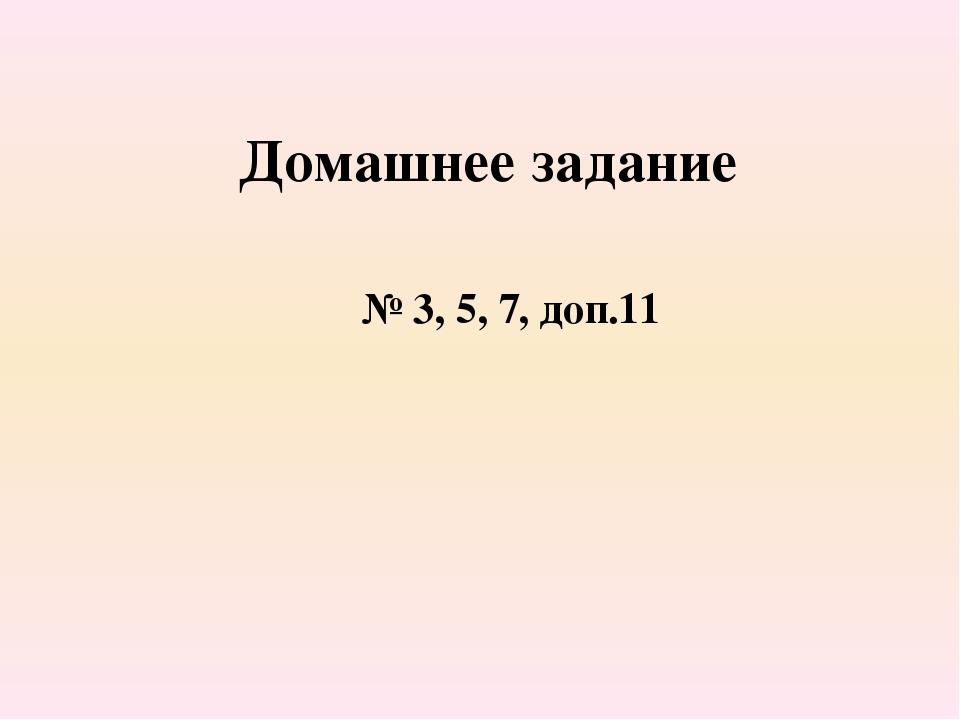 Домашнее задание № 3, 5, 7, доп.11