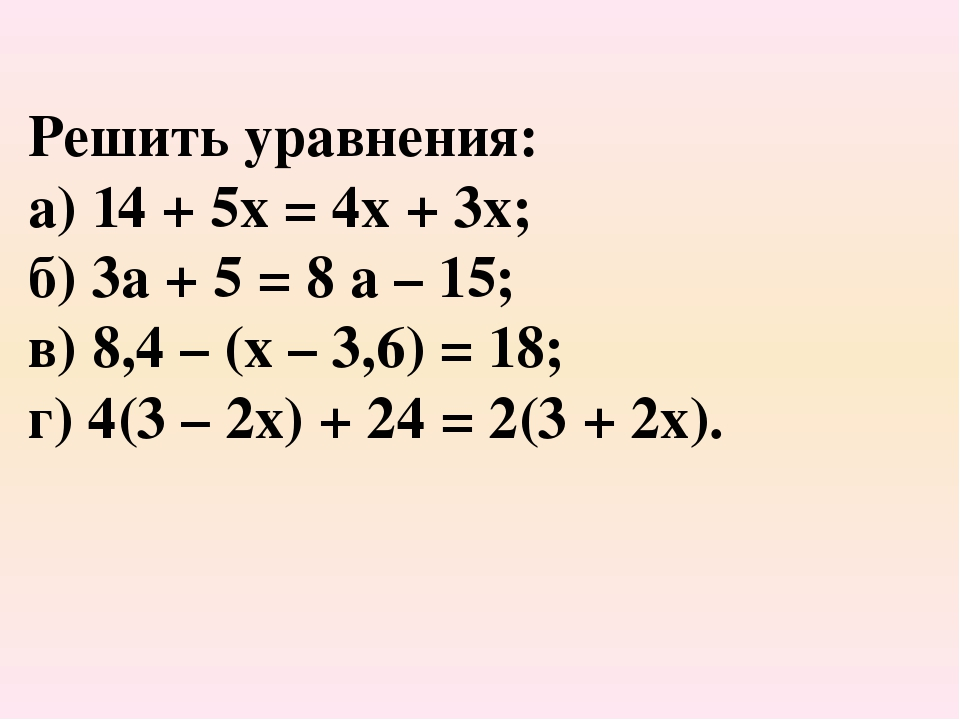 Решить уравнения: а) 14 + 5х = 4х + 3х; б) 3а + 5 = 8 а – 15; в) 8,4 – (х – 3...