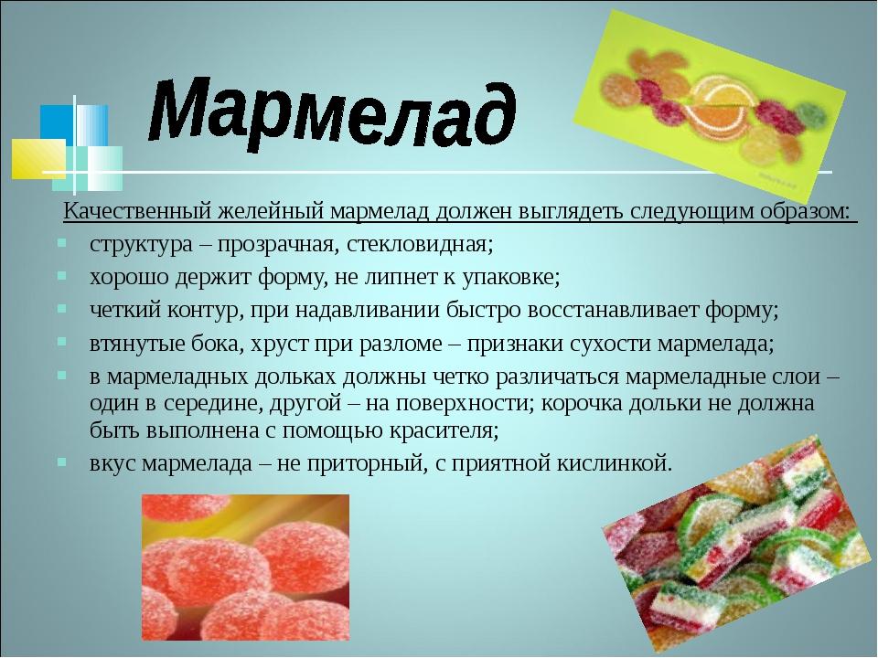 Качественный желейный мармелад должен выглядеть следующим образом: структура...