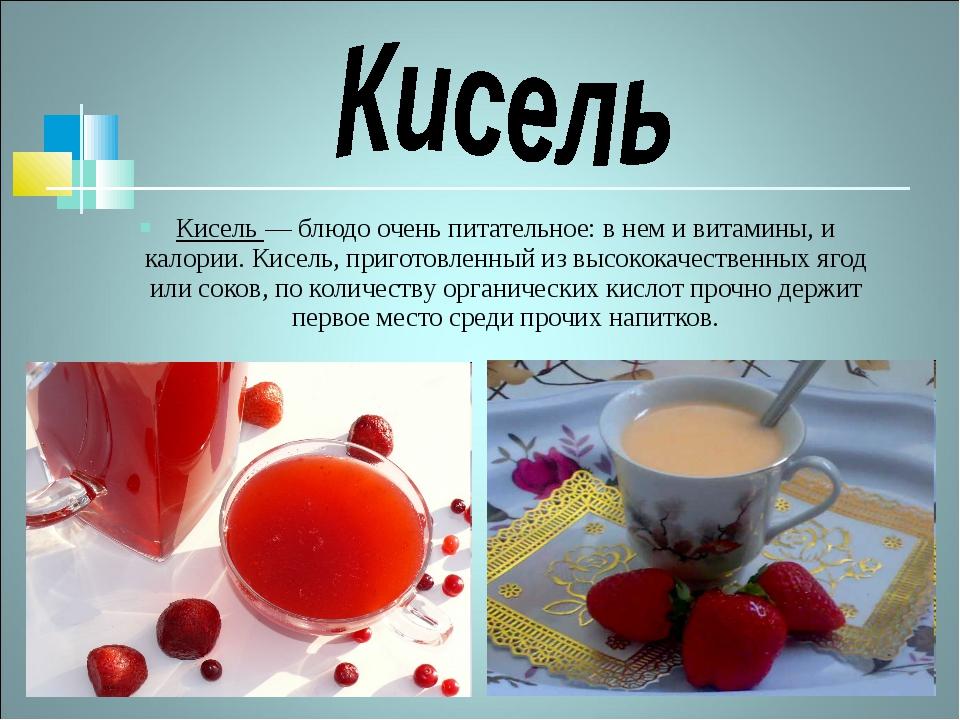 Кисель — блюдо очень питательное: в нем и витамины, и калории. Кисель, пригот...