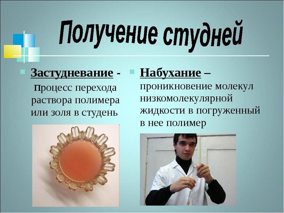 Застудневание - процесс перехода раствора полимера или золя в студень Набухан...