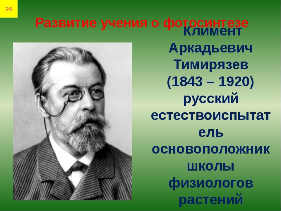 Климент Аркадьевич Тимирязев (1843 – 1920) русский естествоиспытатель осново...