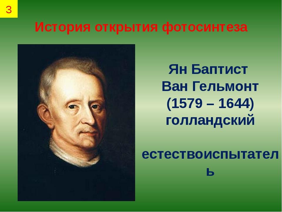 История открытия фотосинтеза Ян Баптист Ван Гельмонт (1579 – 1644) голландски...