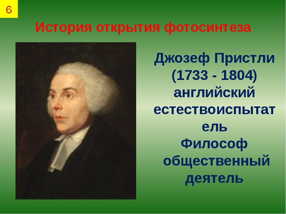 История открытия фотосинтеза Джозеф Пристли (1733 - 1804) английский естество...