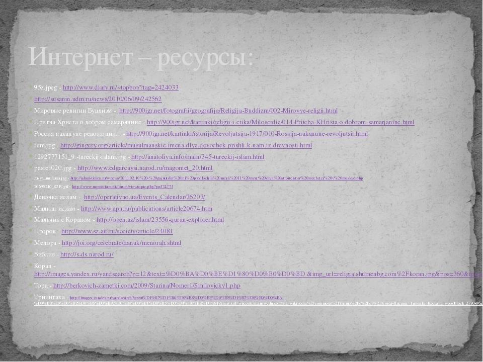 95z.jpeg - http://www.diary.ru/~topbot/?tag=2424033 http://susanin.udm.ru/new...