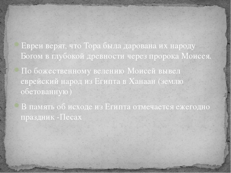 Евреи верят, что Тора была дарована их народу Богом в глубокой древности чере...