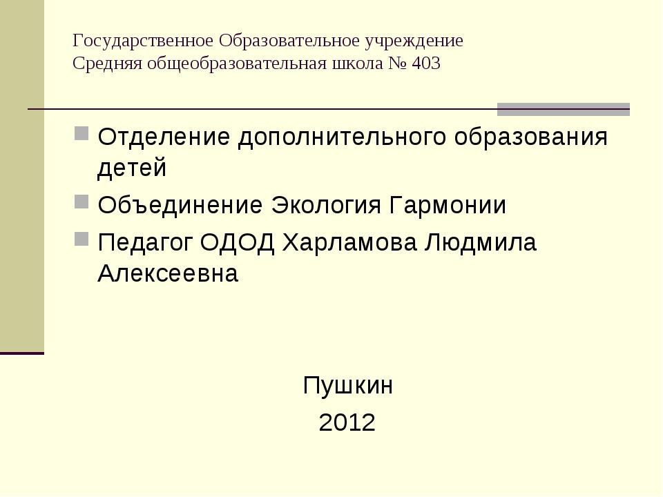 Государственное Образовательное учреждение Средняя общеобразовательная школа...