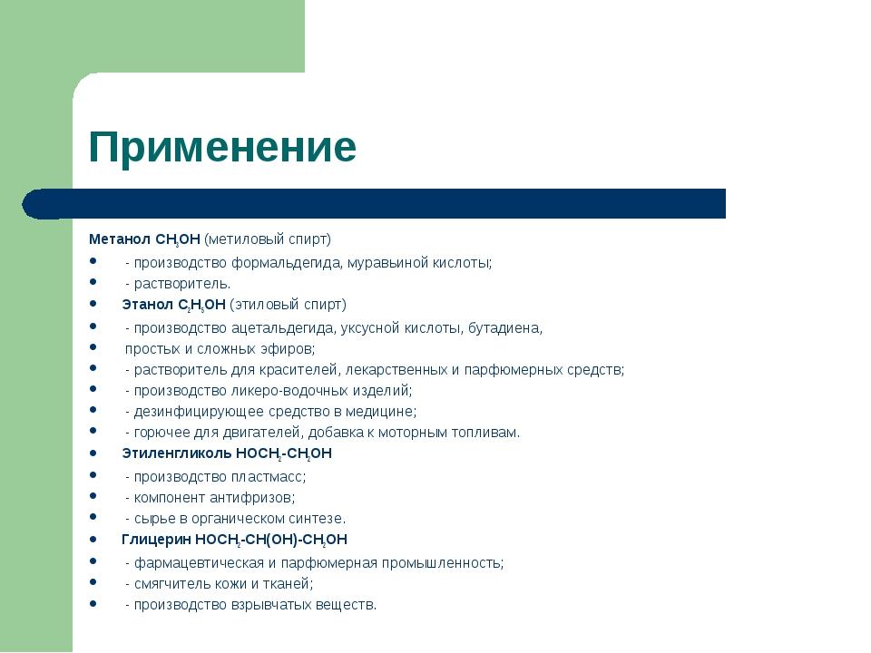 Применение Метанол CH3OH (метиловый спирт) - производство формальдегида, мура...